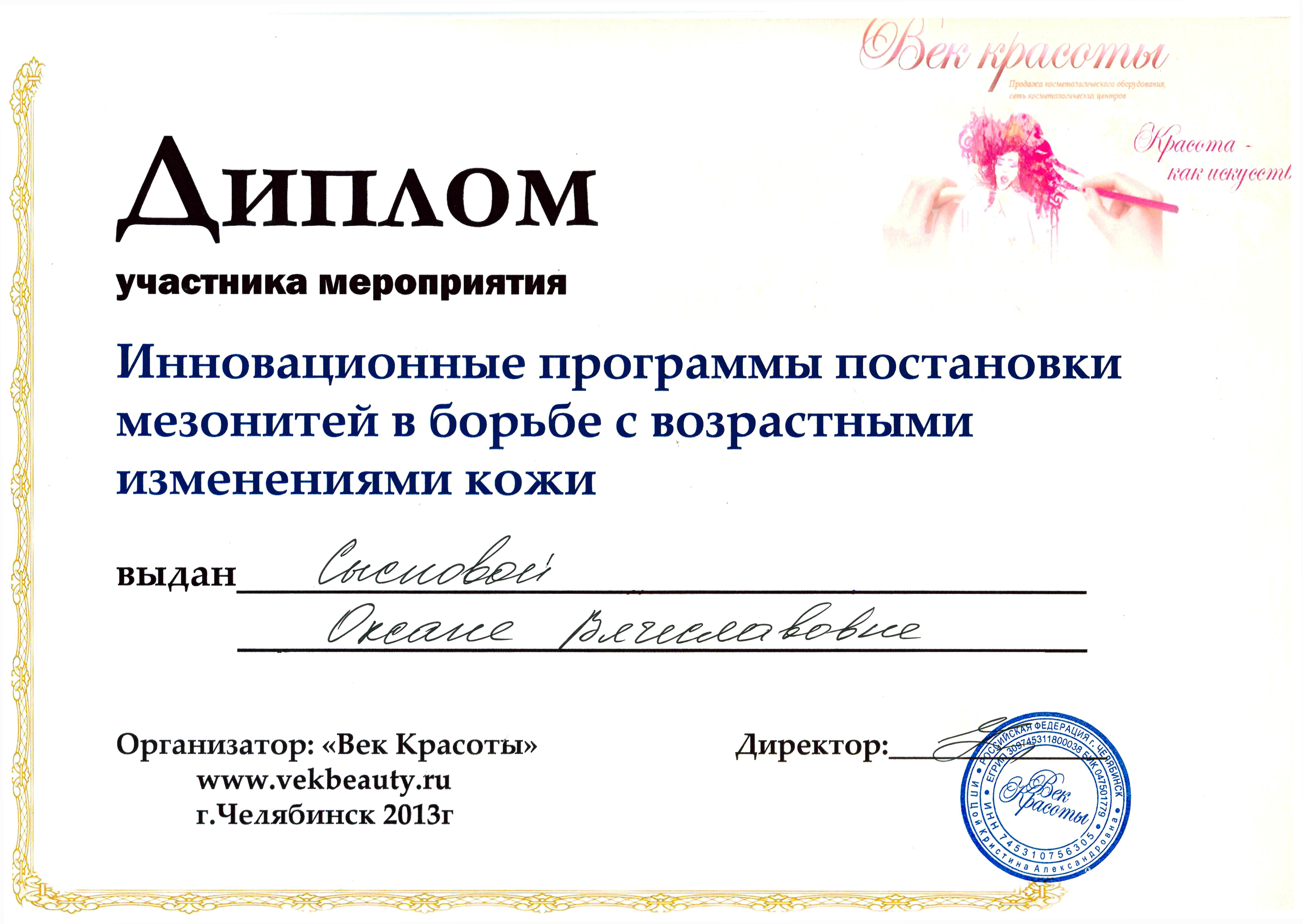 Dokumenty-po-kosmetologu-0003