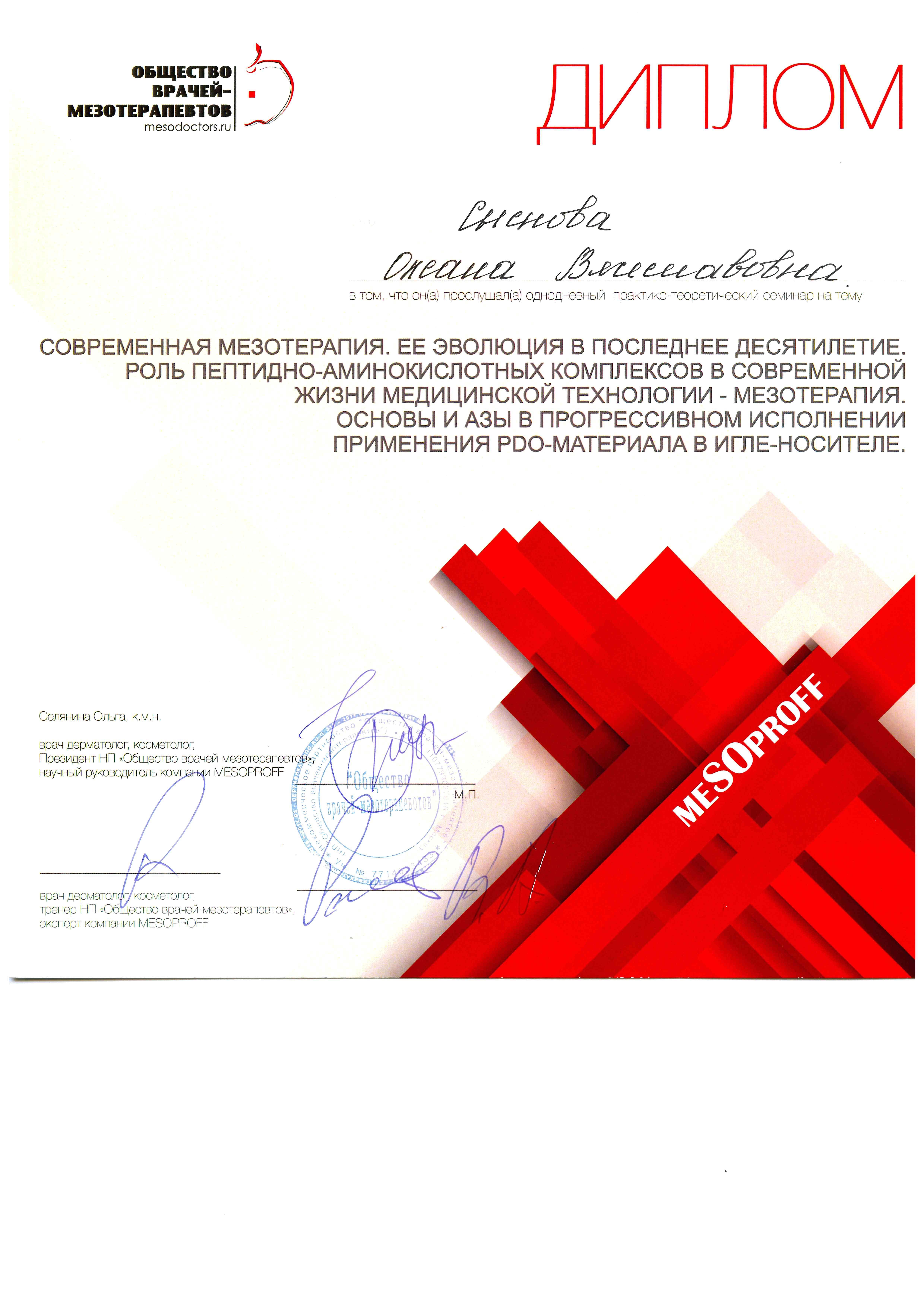 Dokumenty-po-kosmetologu-0010