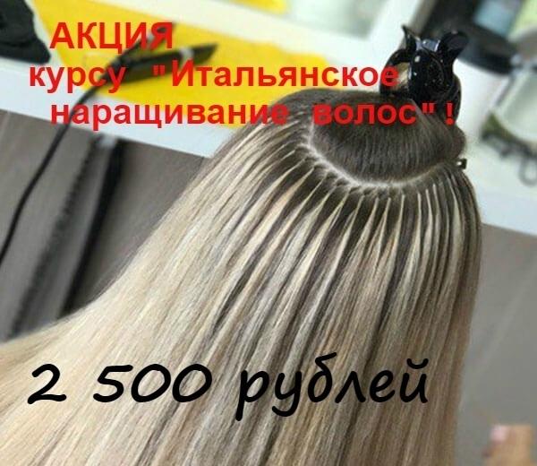 Акция «Итальянское наращивание волос»
