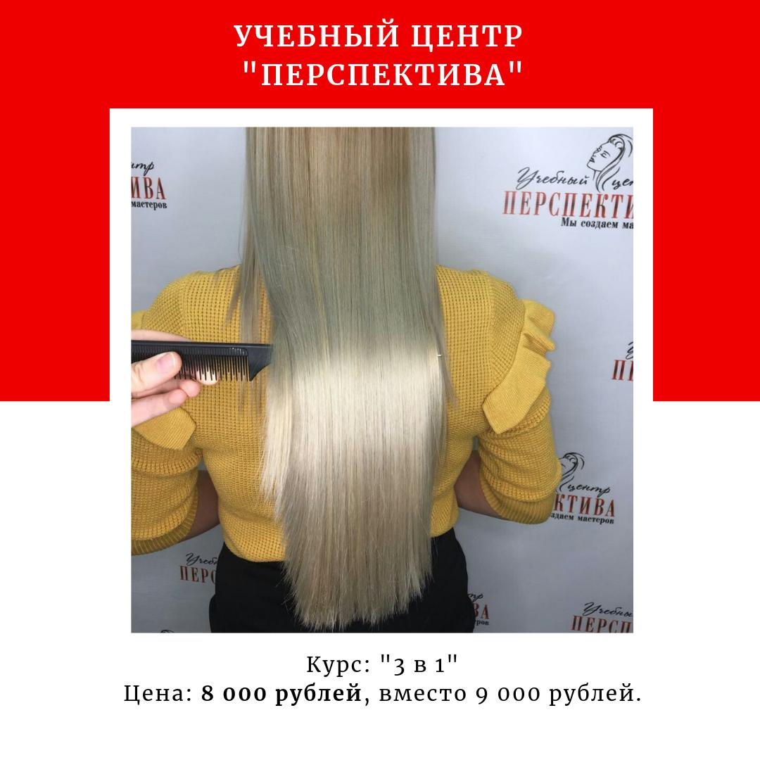 Акция «Полировка, ботокс и кератиновое выпрямление волос»