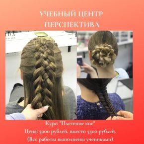 Акция «Плетение кос»