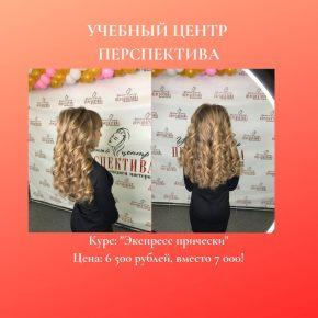 Акция «Экспресс причёски»