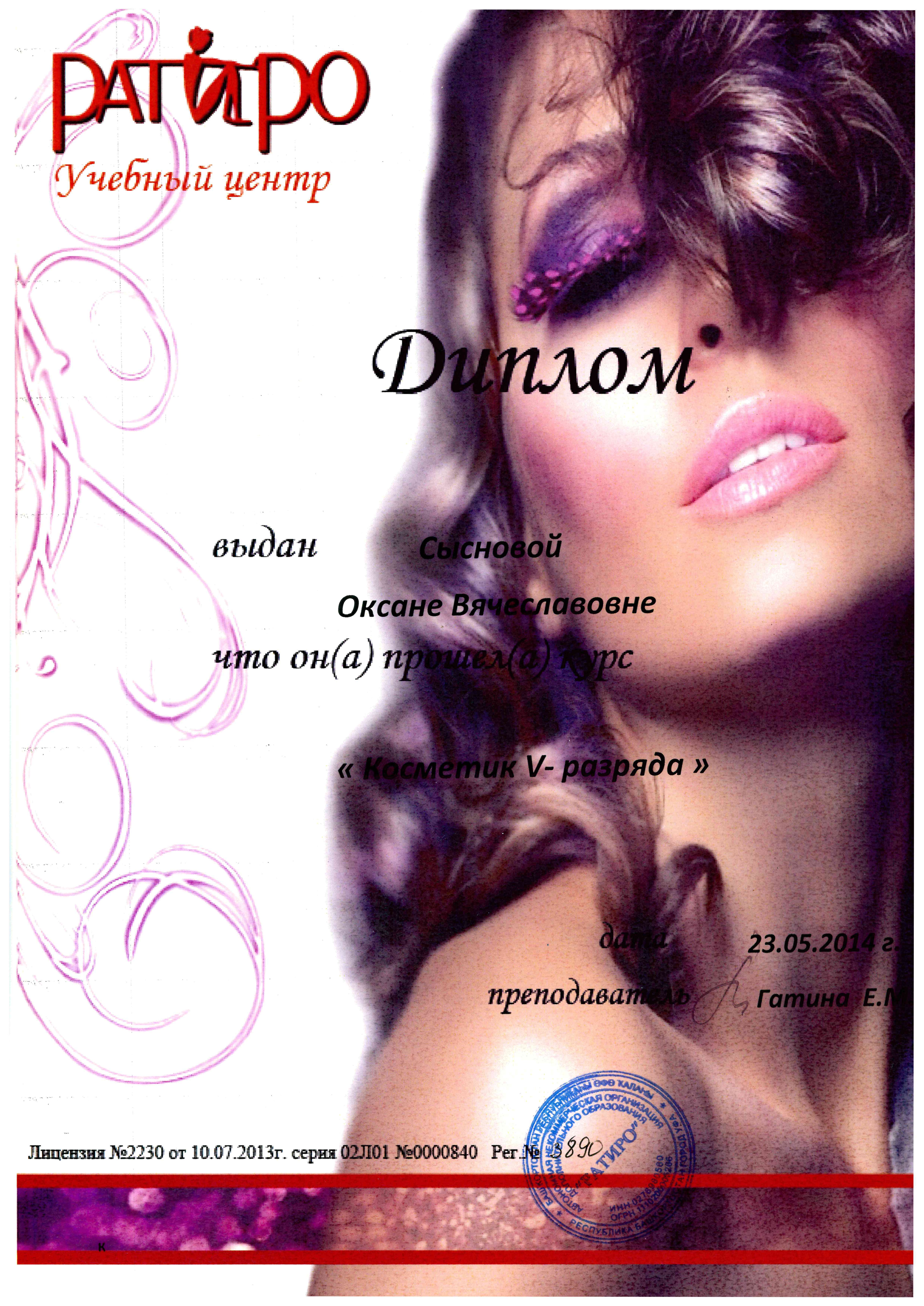 Dokumenty-po-kosmetologu-0002