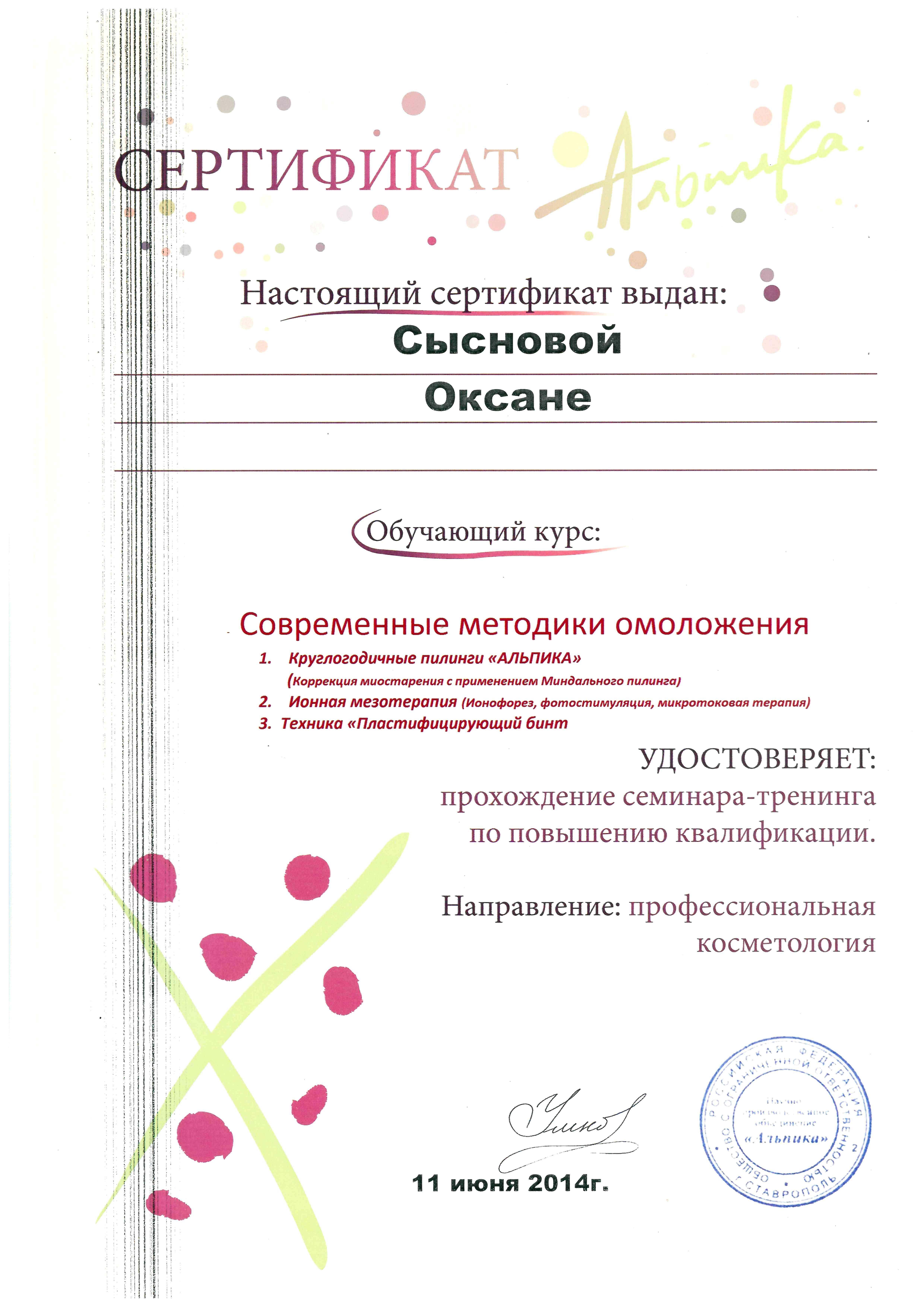 Dokumenty-po-kosmetologu-0004