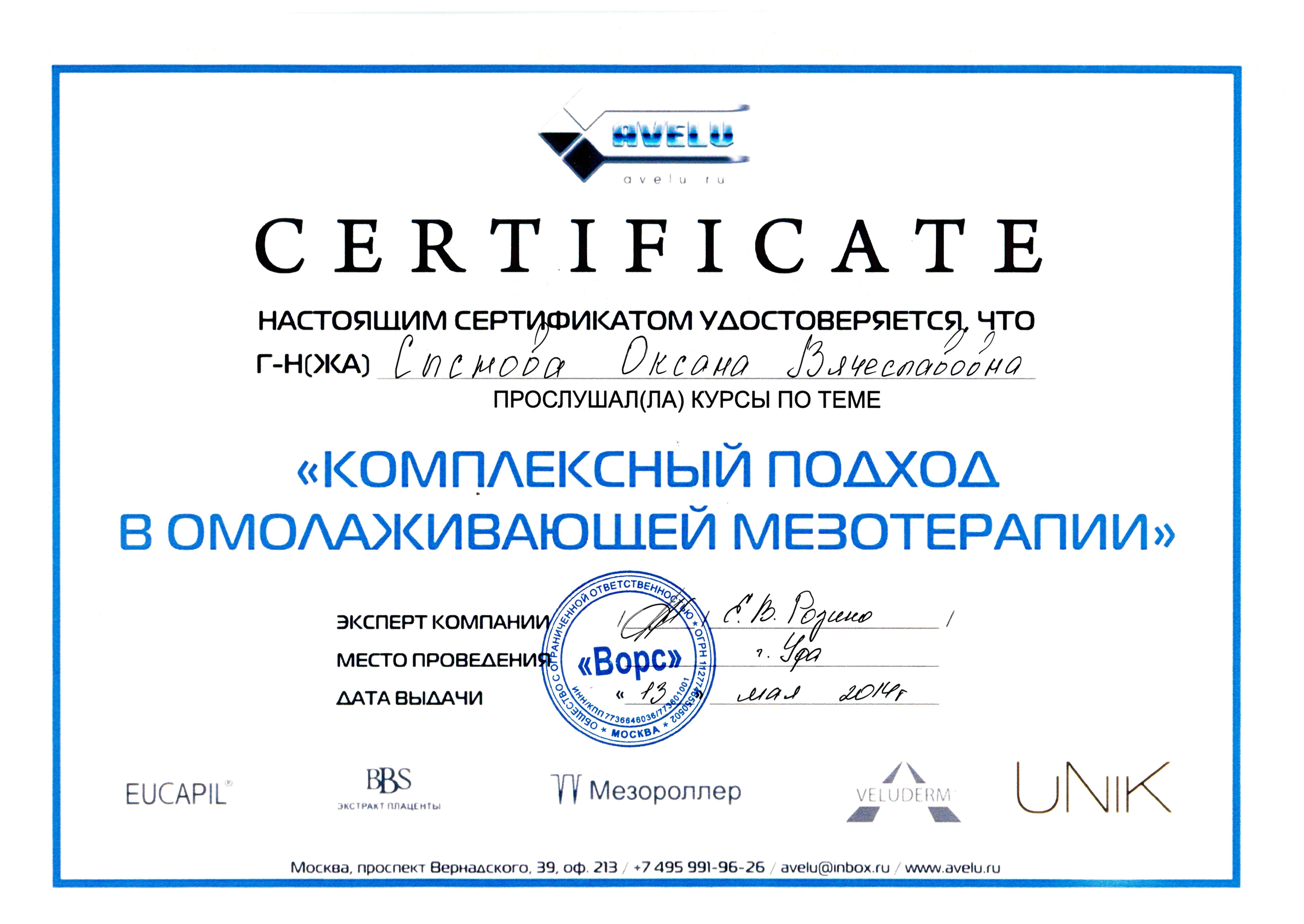 Dokumenty-po-kosmetologu-0008